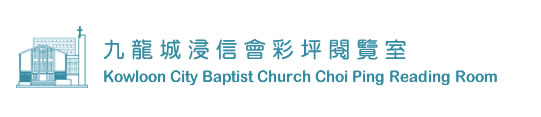 九龍城浸信會彩坪閱覽室 Kowloon City Baptist Church Choi Ping Reading Room